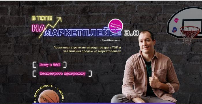 Промокод на курсы Лео Шевченко
