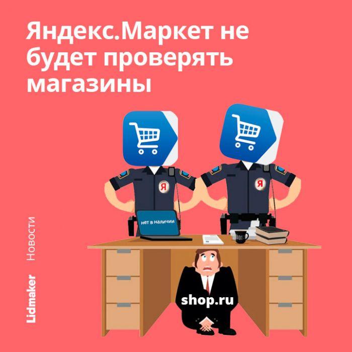 Яндекс не проверяет магазины во время коронавируса
