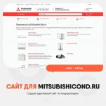 Создание сайта MitsubishiCond.ru