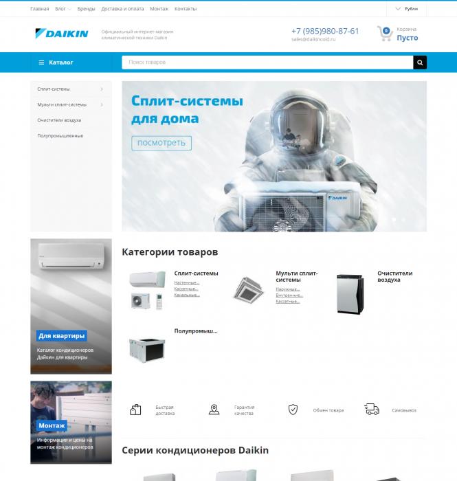 Создание сайта для DaikinCold