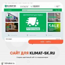 Создание сайта для klimat-sk