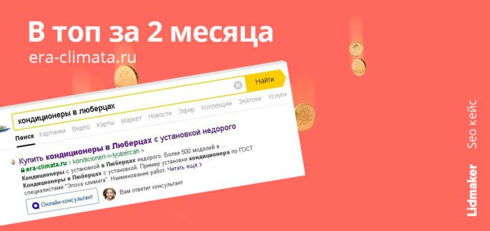 Как Era-climata вышла в топ-10 Яндекс за 2 месяца - пошагово