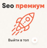 Seo премиум
